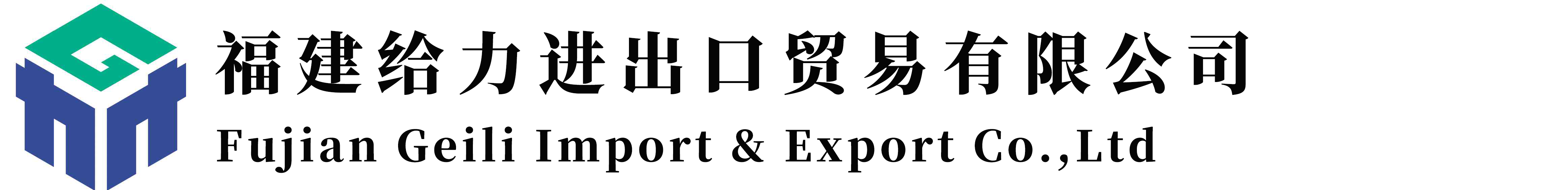 FUJIAN GEILI IMPORT & EXPORT CO.,LTD